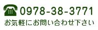 0978-24-3371